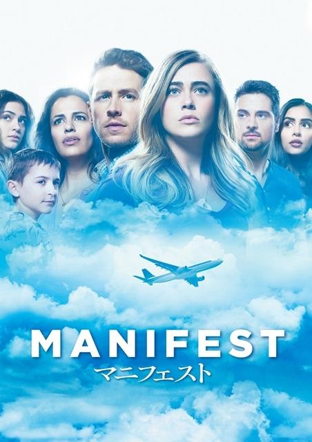 『MANIFEST/マニフェスト』三森すずこさん、森川智之さんが吹き替えを務めた日本語吹き替え版の冒頭映像が公開