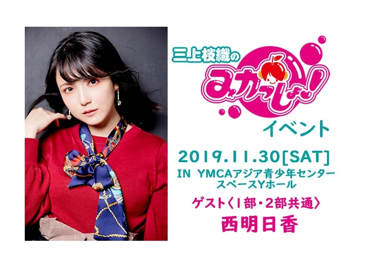 『三上枝織のみかっしょ!』11月30日開催イベントのゲストは西明日香