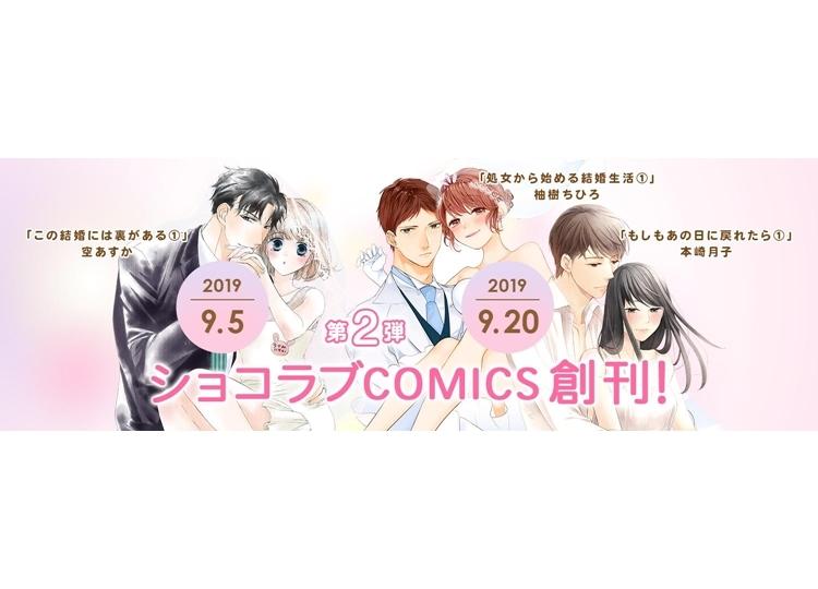 """リブレ""""ショコラブ""""の新刊が9月20日発売"""