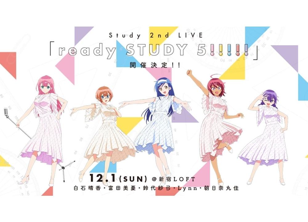 『ぼく勉』音楽ユニット「Study」の2ndライブが開催決定!