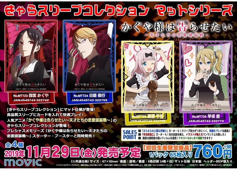 『かぐや様』のきゃらスリーブコレクションが11月29日発売予定!