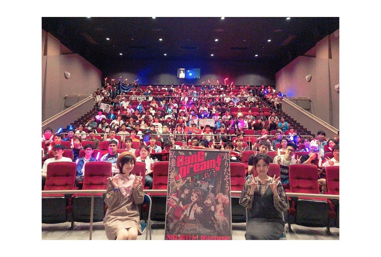 映画『バンドリ フィルムライブ』舞台挨拶オフィシャル写真が到着