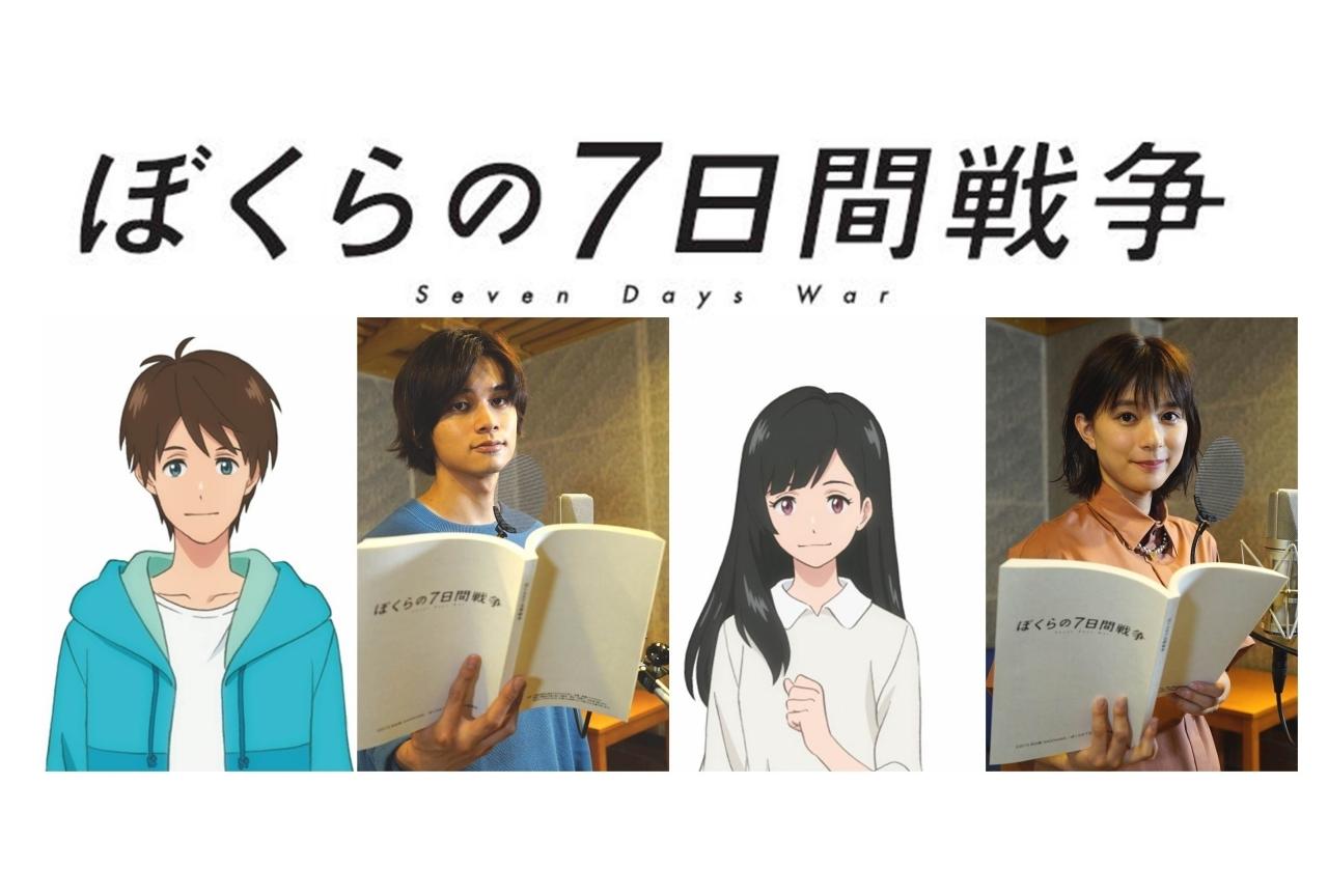 『ぼくらの7日間戦争』出演声優陣&キャラクターなどが解禁!