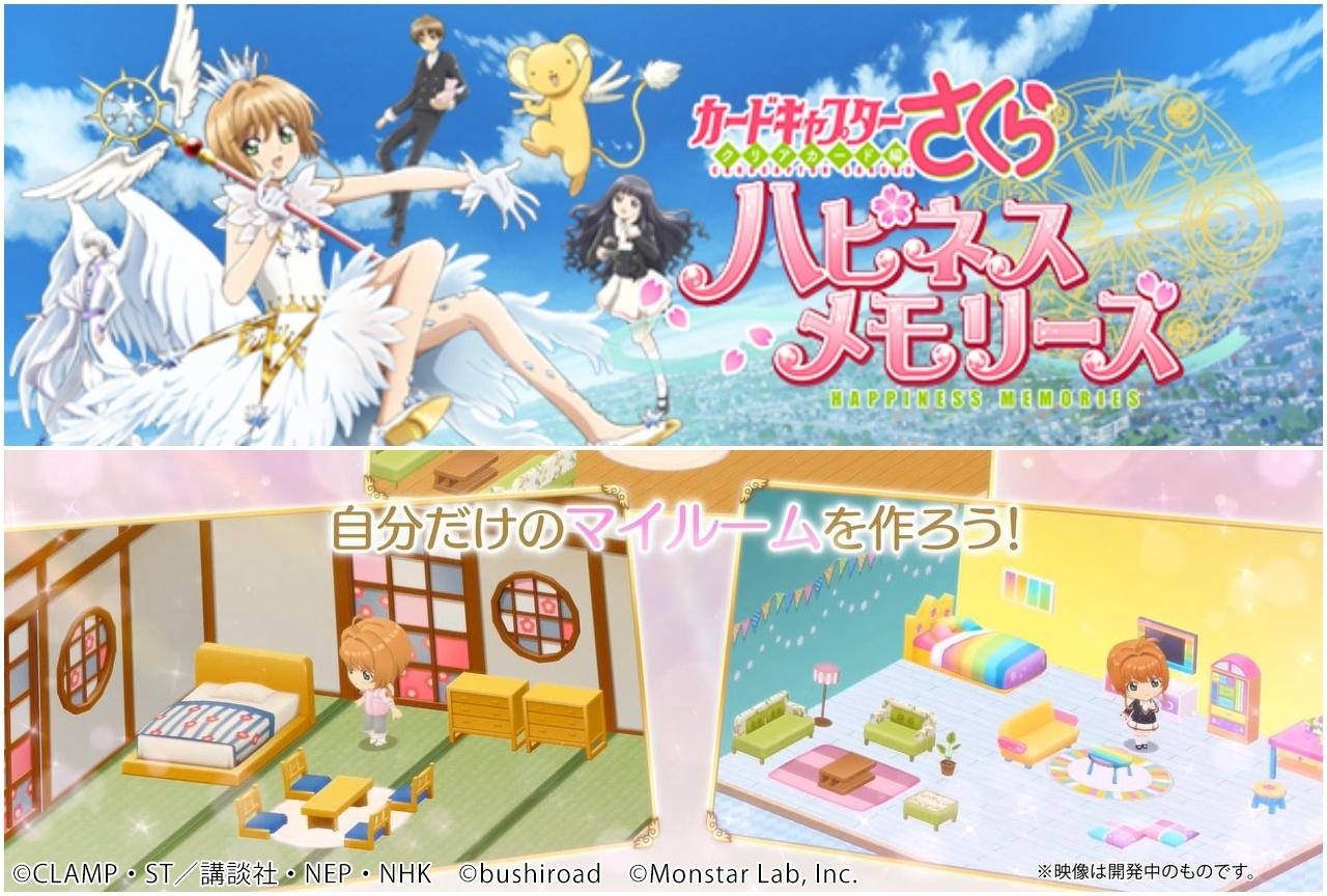 アプリゲーム『CCさくら クリアカード編』ゲーム紹介PV公開