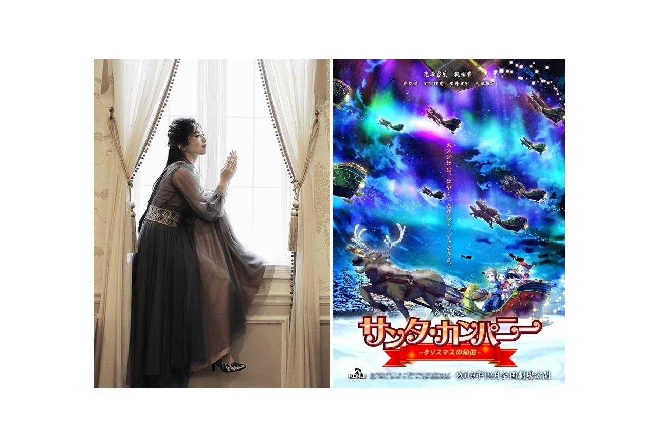 声優・茅原実里が劇場アニメ『サンタ・カンパニー』主題歌を担当
