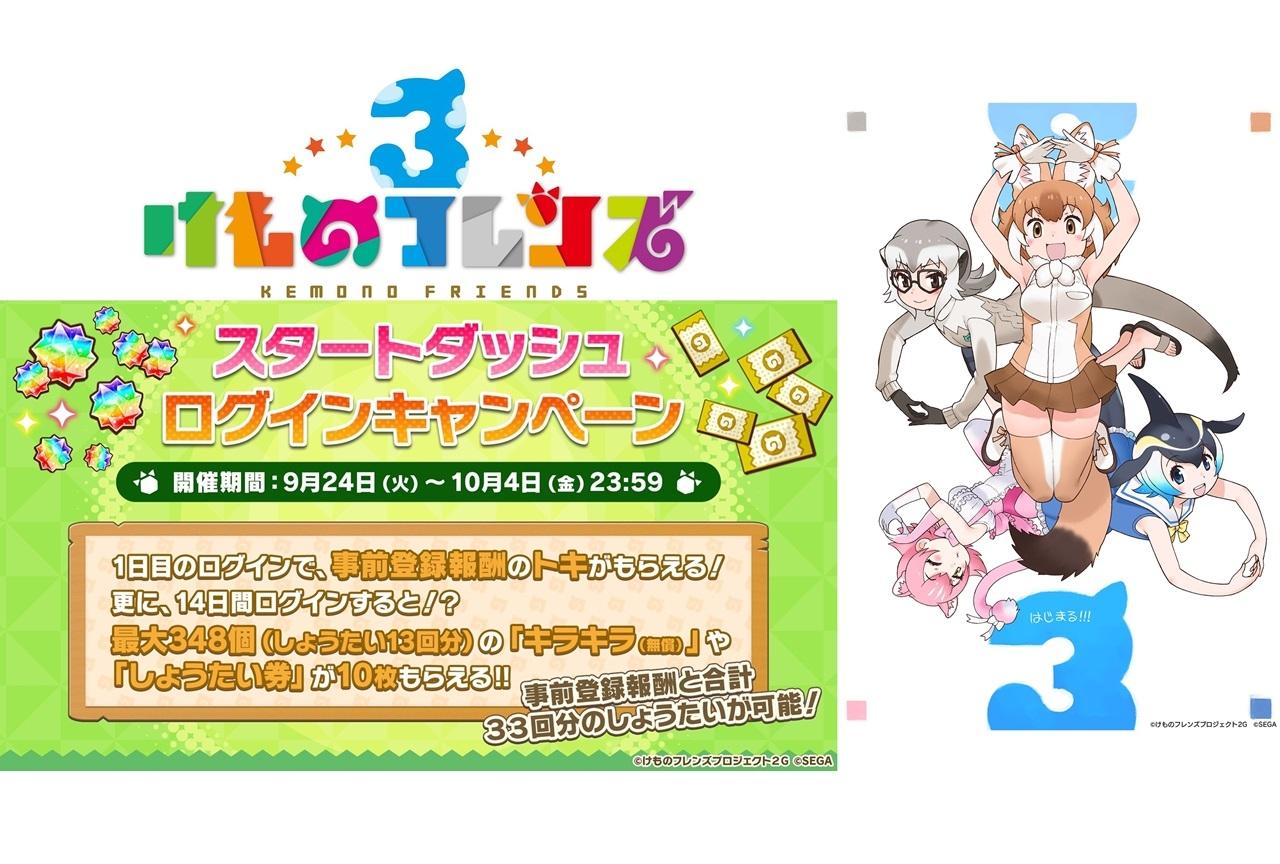 ゲーム『けもフレ3』配信開始!記念キャンペーンを多数開催