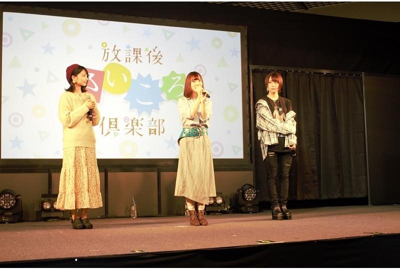 『放課後さいころ倶楽部』京まふスペシャルステージ公式レポ到着