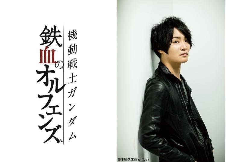 『機動戦士ガンダム 鉄血のオルフェンズ』ピアノコンサートに細谷佳正の出演が決定