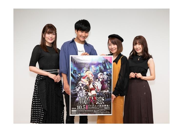 秋アニメ『戦×恋』先行上映会公式レポ到着