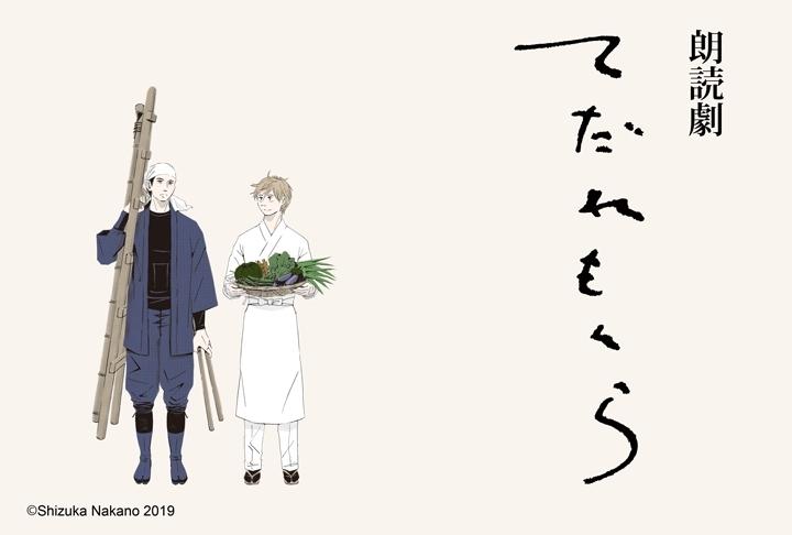 朗読劇『てだれもんら』11月23日、24日に開催決定
