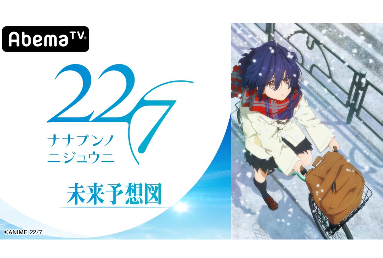 冬アニメ『22/7』特別番組『22/7 未来予想図』放送開始