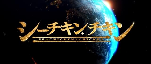 声優の古川登志夫さんがまぐろ役、神谷明さんがにわとり役!「シーチキンチキン」ショートムービーが完成、コメントも公開-2