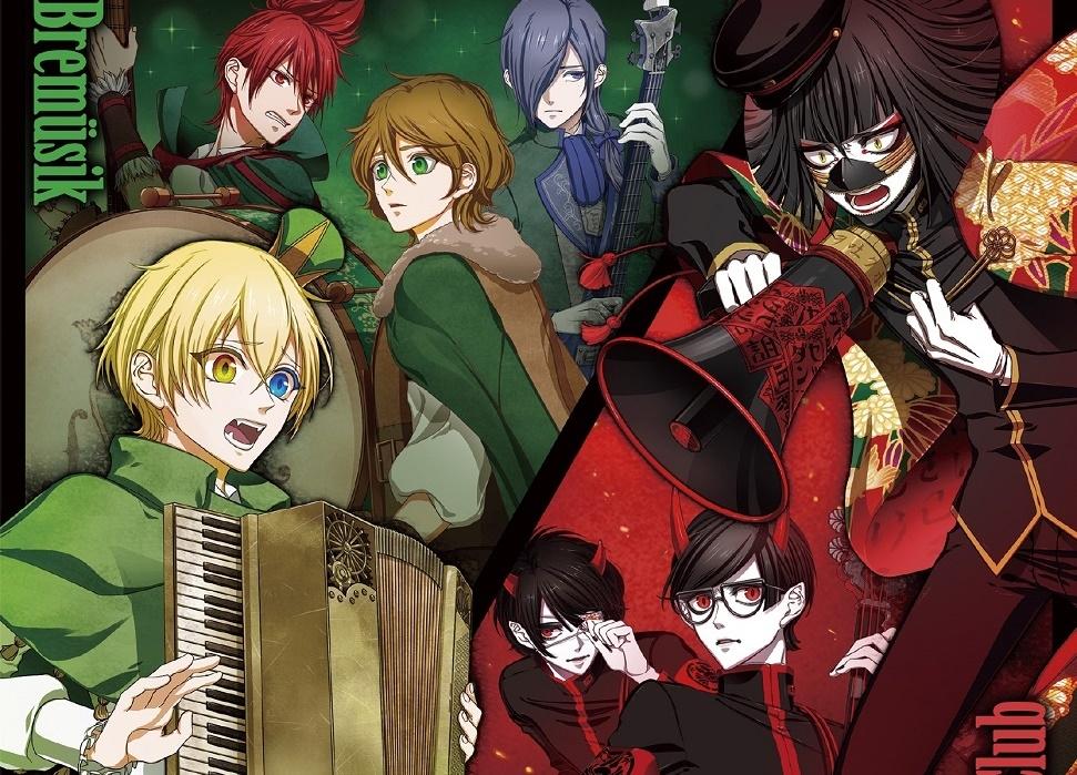 『音戯の譜~CHRONICLE~』2ndシリーズ第1弾が9月25日発売