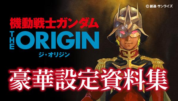 機動戦士ガンダム THE ORIGIN(ジ・オリジン)-1