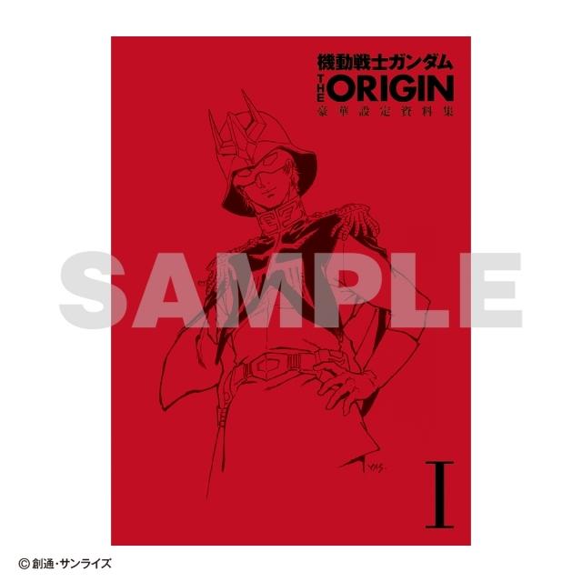 機動戦士ガンダム THE ORIGIN(ジ・オリジン)-3