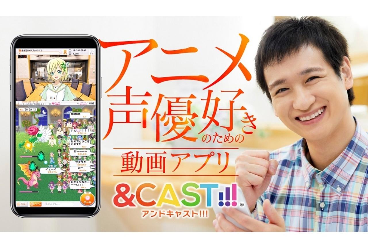 キスマイ・宮田俊哉が出演の『&CAST!!!』新TVCMが公開中