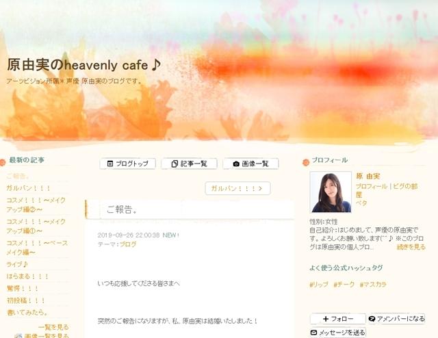 人気声優・原由実さん、自身のブログで結婚を発表、お相手は一般の会社員の方! 「原家のように笑いの絶えない仲良しな家庭を築いていけるよう頑張ります!!」とコメント-1