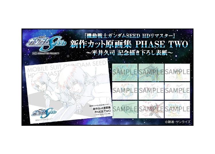 『機動戦士ガンダムSEED HDリマスター』原画集第2弾9月27日より予約受付スタート