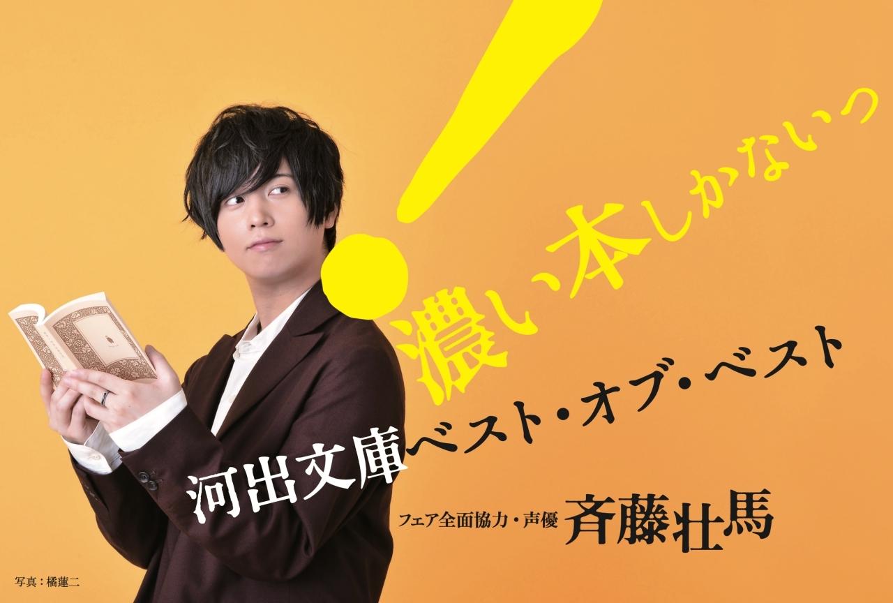 声優・斉藤壮馬が選ぶ「河出文庫ベスト5」のフェアが開催決定
