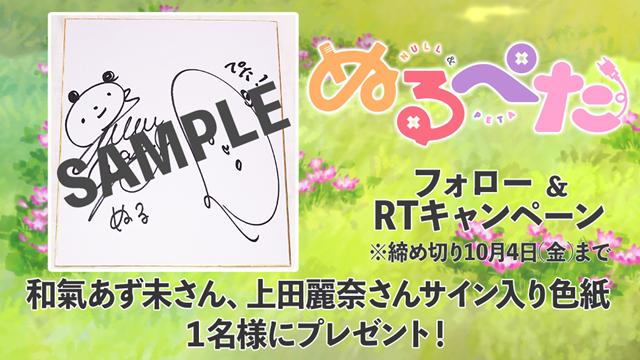 『ぬるぺた』声優・和氣あず未さん&上田麗奈さんの公式インタビュー到着、サイン入り色紙プレゼントキャンペーン開始! ゲームは12月20日発売決定