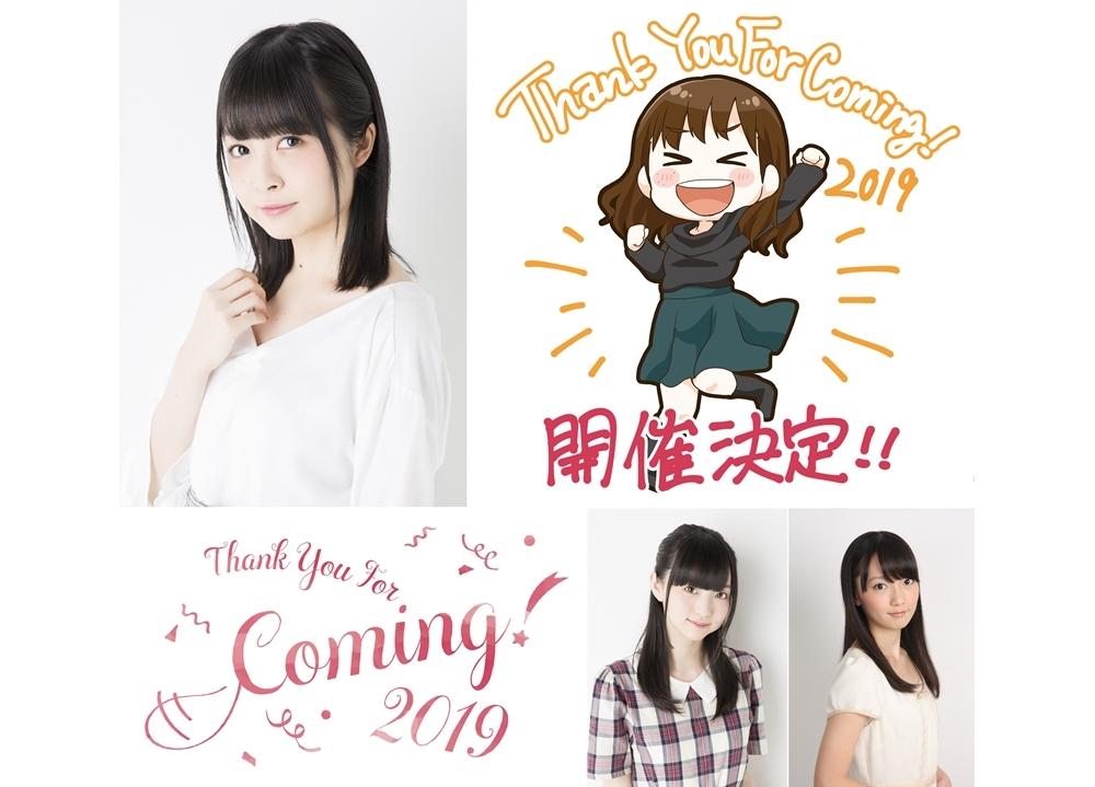 吉岡茉祐の初バースデーイベントが11月17日開催決定!