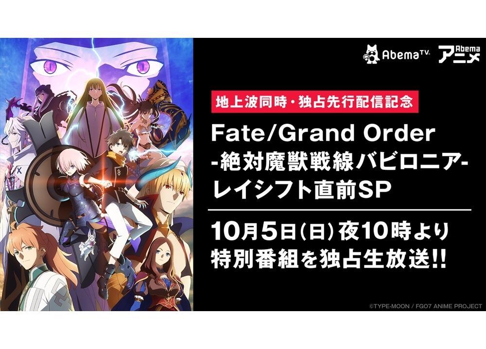 『FGO -絶対魔獣戦線バビロニア-』AbemaTV特番が10月5日配信決定!