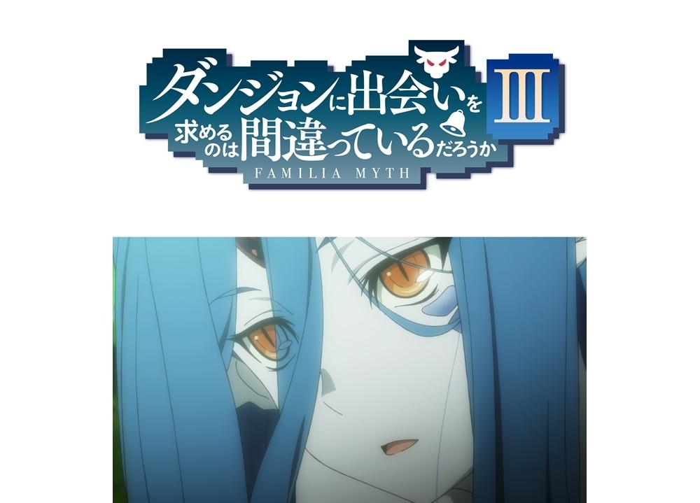 『ダンまち』TVアニメ第3期&新作OVAが制作決定!