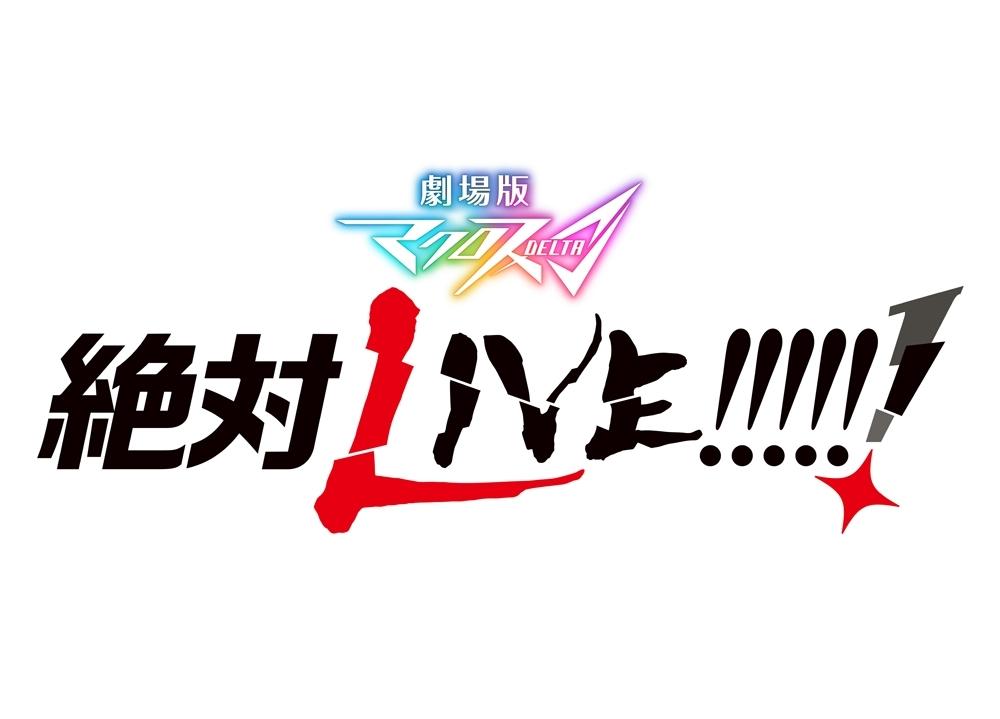 『劇場版マクロスΔ 絶対LIVE!!!!!!』よりタイトルロゴ解禁!