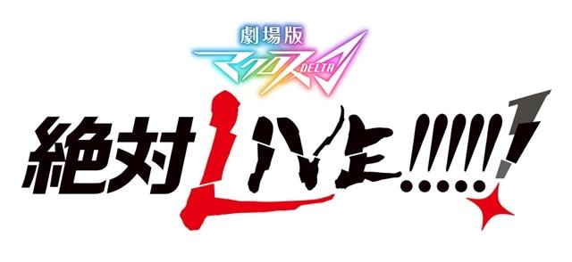 ▲公開されたタイトルロゴ