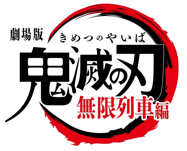 『鬼滅の刃』あらすじ&感想まとめ(ネタバレあり)-2