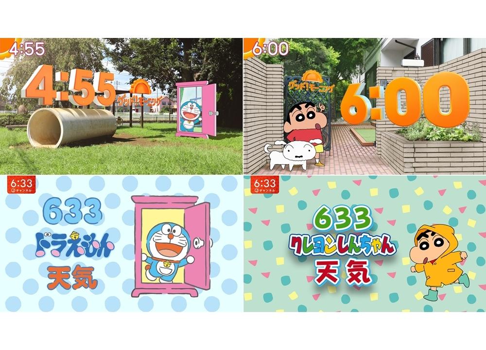 『ドラえもん』『しんちゃん』が情報・ニュース番組とコラボ!
