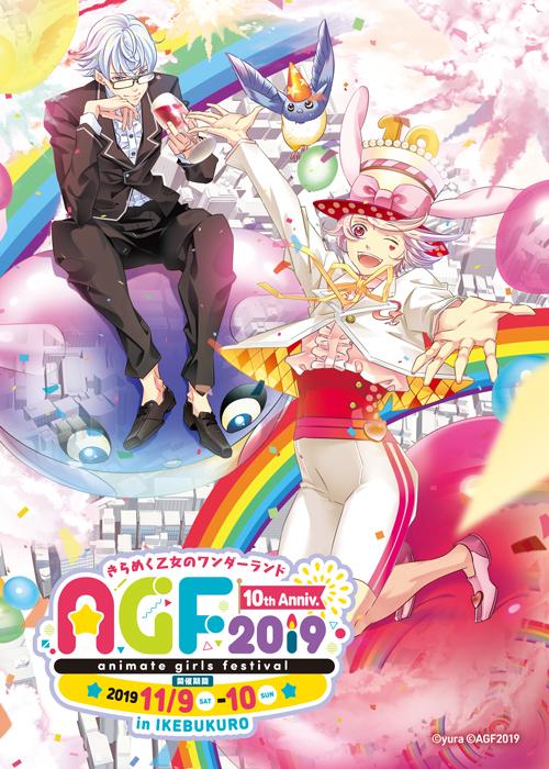 アニメイトガールズフェスティバル(AGF)-3