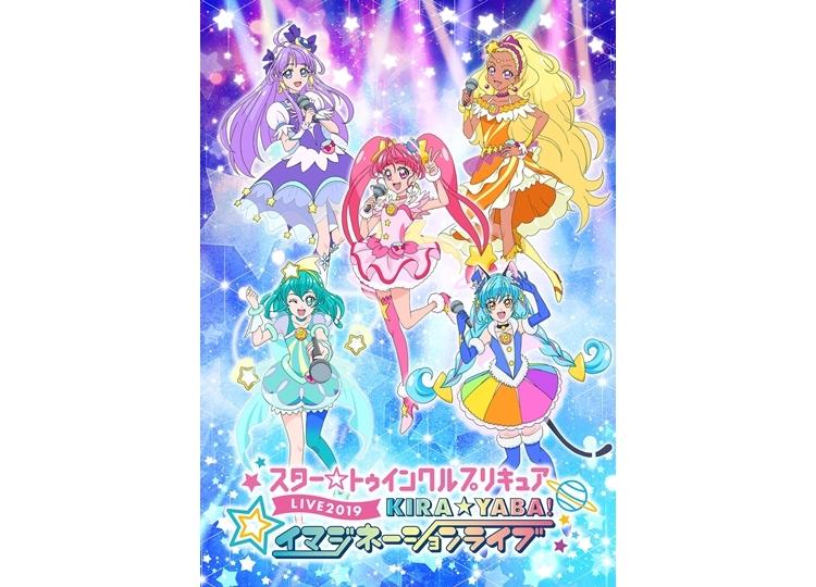 「スター☆トゥインクルプリキュアKIRA☆YABA!イマジネーションライブ」映像化決定