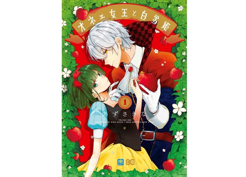『オネェ女王と白雪姫』コミックス第3巻が9月30日 発売