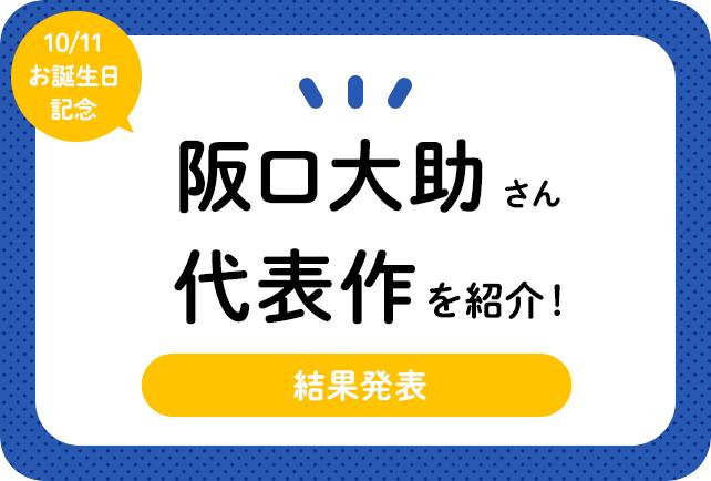声優・阪口大助さんお誕生日記念、アニメキャラクター代表作まとめ