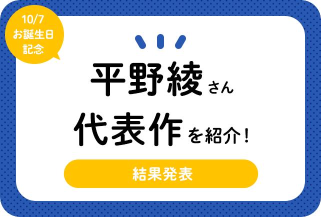 声優・平野綾さんお誕生日記念、アニメキャラクター代表作まとめ