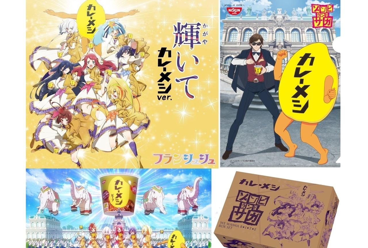 アニメ『ゾンビランドサガ』「日清カレーメシ」コラボ楽曲&動画公開