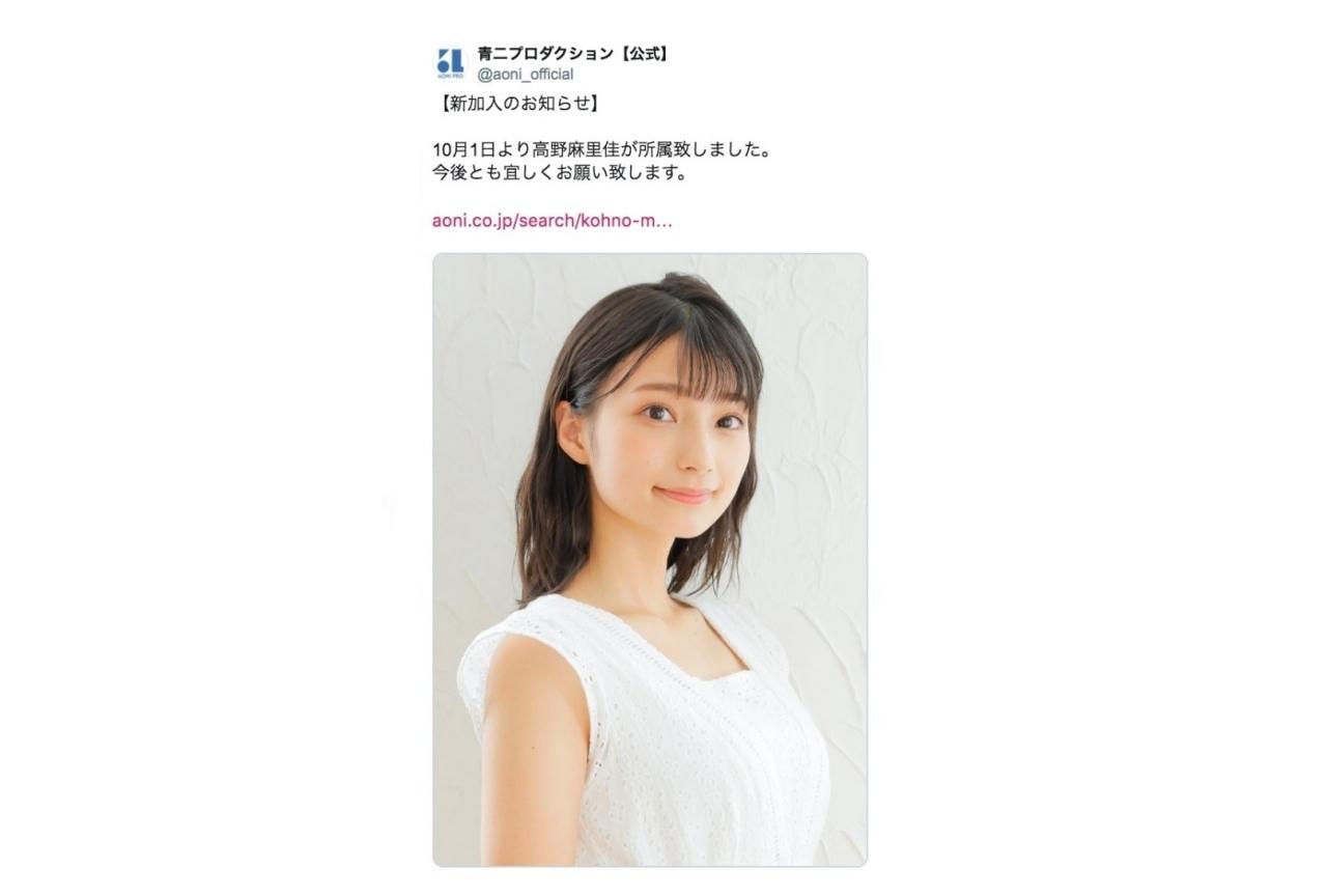 声優・高野麻里佳が青二プロダクションに所属