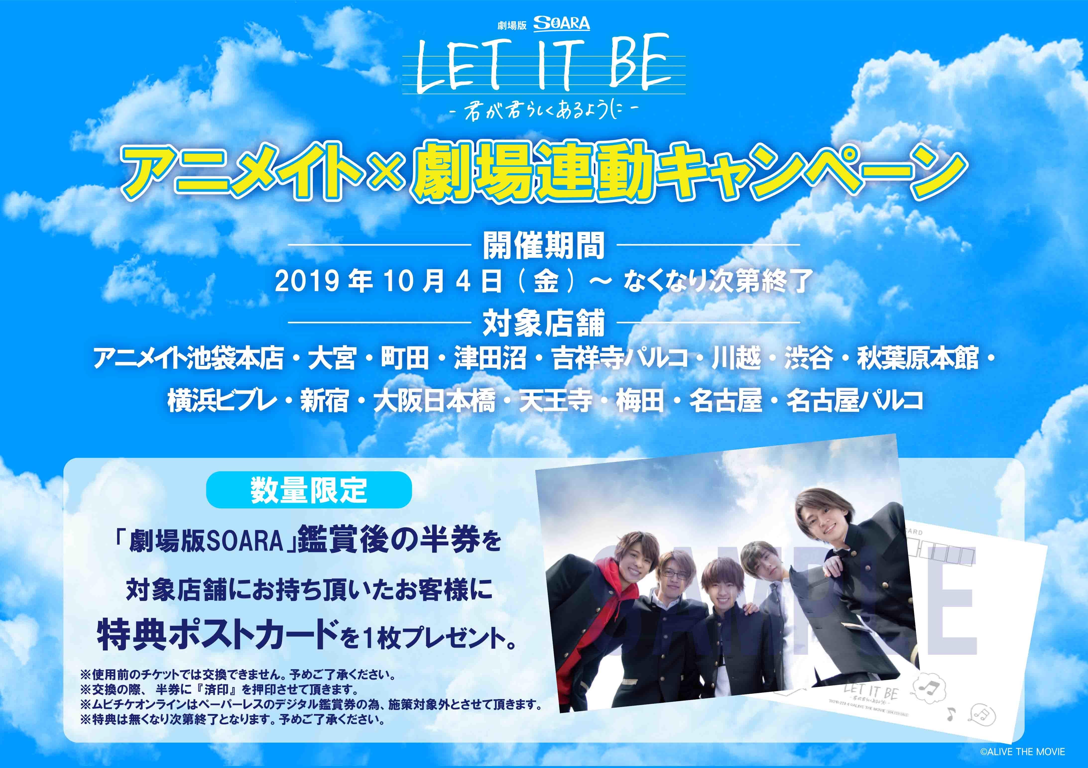 『劇場版SOARA』 アニメイト×劇場連動キャンペーン実施決定!