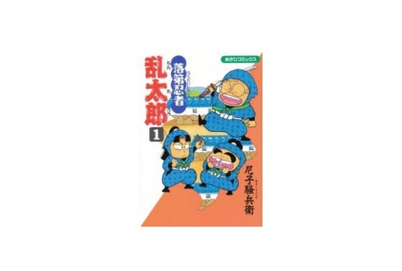 アニメ『忍たま乱太郎』の原作漫画が12月末で連載終了