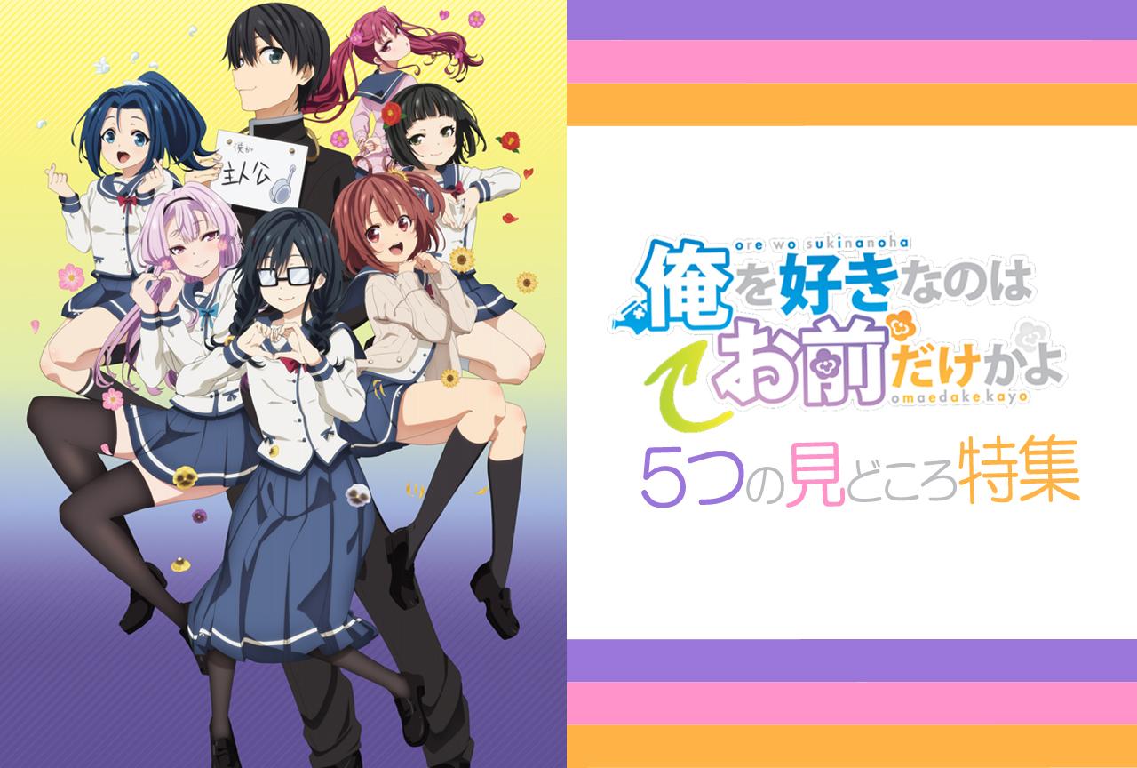 秋アニメ『俺好き』5つの見どころ特集