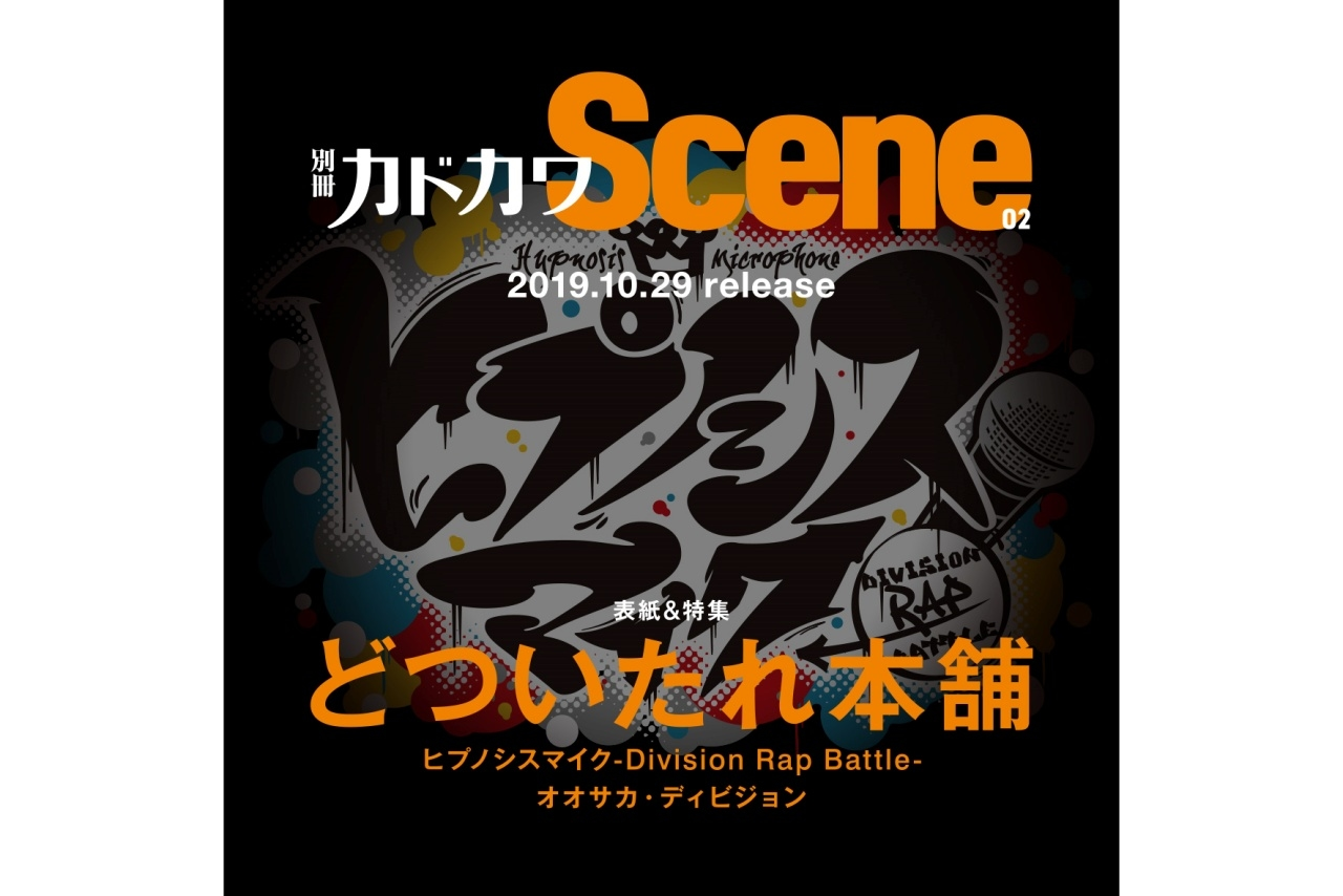 『ヒプマイ』「別冊カドカワScene 02」表紙にどついたれ本舗登場