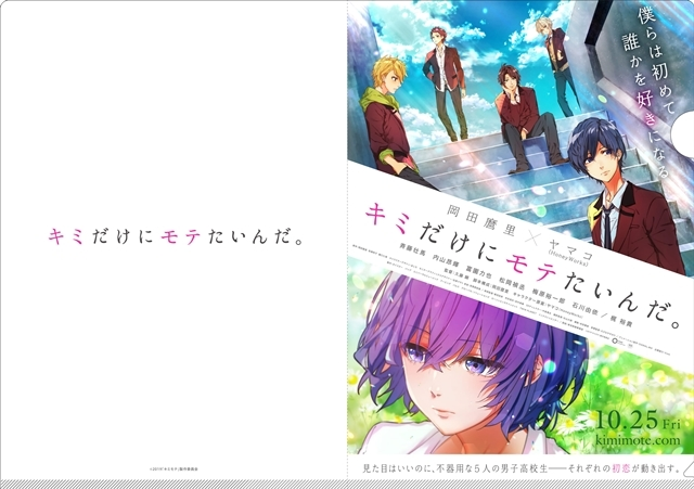 脚本構成を岡田麿里さんが担当するオリジナルアニメ『キミだけにモテたいんだ。』5人のまっすぐな気持ちや思いが描かれた本予告映像公開!-8