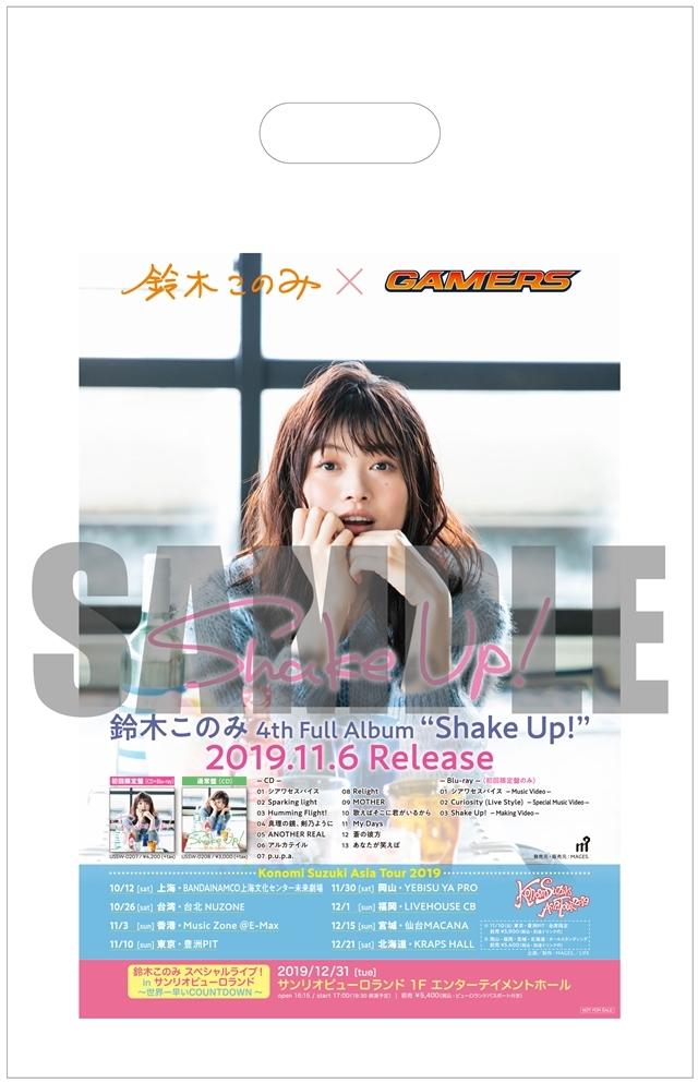 """鈴木このみさんの4thアルバム「Shake Up!」より、収録楽曲、トレーラー、全収録内容、作家陣が公開! """"THE SHAKE & CHIPS TOKYO""""とのコラボ企画が実施!"""
