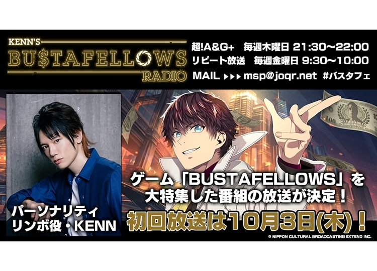 「KENN's BUSTAFELLOWS RADIO」超 !A&G+で放送決定