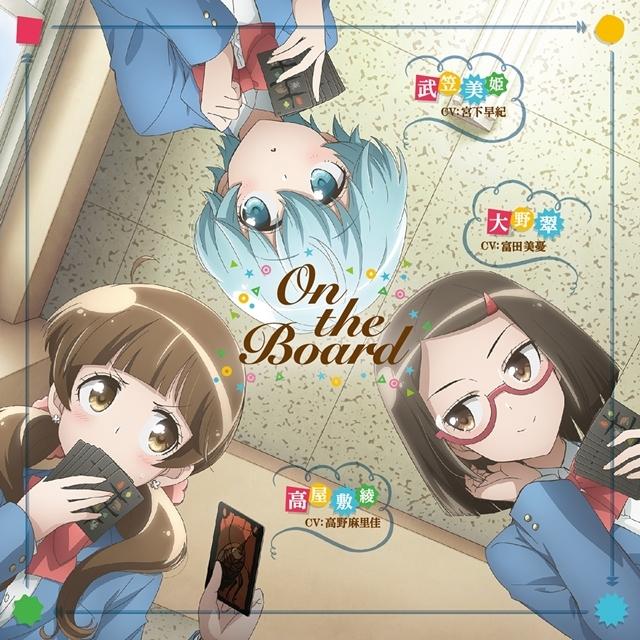 ▲「On the Board」CDジャケット