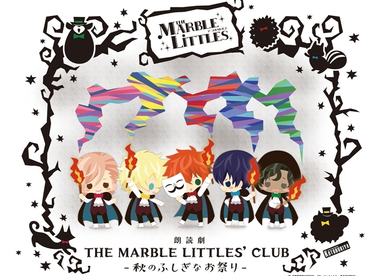 『THE MARBLE LITTLES』秋の朗読劇&トークショーが開催