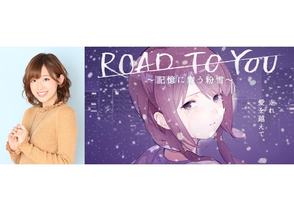 高橋李依がナレーションを担当するアニメMV公開!