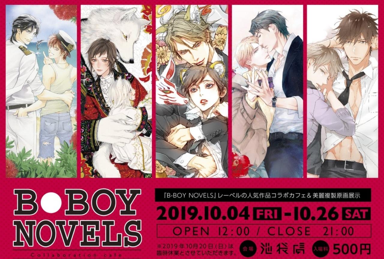 「B-BOY NOVELS」×池袋虜コラボカフェが10/4より開催