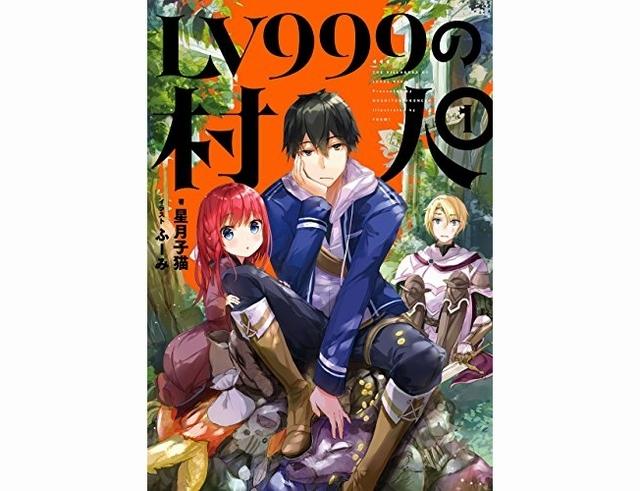 『LV999の村人』小説最新刊(8巻)までのあらすじまとめ